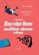 Jawahar Navodaya Vidhyalaya Mansik Yogyta Pariksha