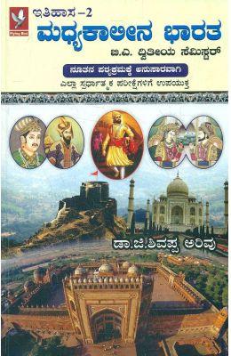 Madhyakalina Bharata Ba 2 Sem : Itihasa 2