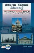 Bharateeya Samajada Samajashastra 2 - 4th Sem