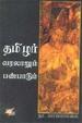Thamizhar Varalarum Panpadum