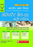 FCI Bhartiya Khadya Nigam Assistant Grade-3: Bharti Pariksha Guide