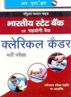 SBI Bhartiya State Bank avam Sahyogi Bank: Clerical Cadar Bharti Pariksha Guide