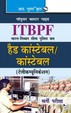 ITBP- Head Constable (Telecom.) /Constable (Telecom) Exam Guide
