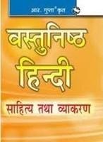 Vastunishta Hindi Shahithya Tatha Vyakaran