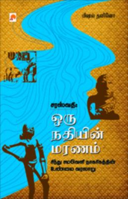 Saraswati : Oru Nadhiyin Maraivu