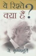 Ye Rishte Kya Hain : Hindi