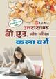 Uttarakhand Bed Pravesh Pariksha