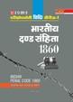 Vidhi Series-1 Bhartiya Dand Sanhita 1860