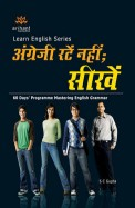 60 Days Programme To Master The English Language : Angreji Ratein Nahi Seekho: Code-J081