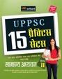 UPPSC 15 Practice Sets Samanya Adhyayan Paper II