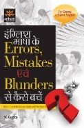 Errors Mistakes & Blunders In English -Anglo Hindi Edition