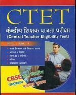 Central Teacher Eligibility Test (CTET) (Hindi) PB