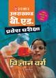 Uttarakhand B.Ed. Pravesh Pariksha (Vigyan Varg)