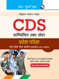 CDS Exam Guide