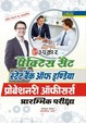 Practice Set State Bank Probationary Officers Prarambhik Pariksha