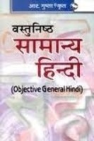 Objective General Hindi