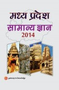 Madhya Pradesh Samnya Jnan 2014
