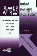 Cet Prathamika Shala Shikshakar Nemakathige Pravesha Pareekshe