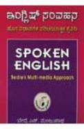 English Samvahana - 1884