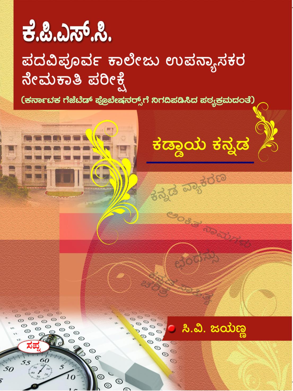 Kpsc Padavipurva Upanyasakara Nemakathi Pareekshe Kaddaya Kannada