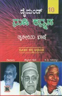 Diamond Nudi Kannada Thrutiya Bhashe 10