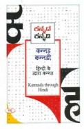 Kannada Kannadi Kannada Through Hindi