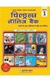 Children's Knowledge Bank (part-1) - Hindi