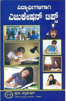 Vidyarthigaligagi Education Tips