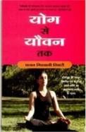 Yog Se Yovan Tak : Hindi