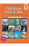 Children's Knowledge Bank (part-3) - Hindi