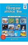 Children's Knowledge Bank (part-4) - Hindi