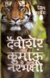 Devi Sher Tatha Kumaon Ke Anya Narbhkshi - Hindi