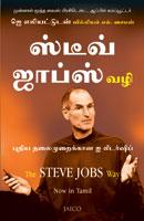 Steve Jobs Vazhi: Tamil