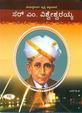 Sir M Vishweshwariah