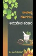 Samanya Rogagalu Ayurveda Parihara