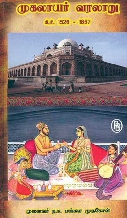 Mogalayar Varalaaru : 1526-1857