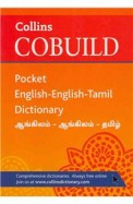 Collins Cobuild Pocket English English Tamil Dictionary