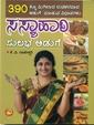 Sasyahari Sulabha Aduge - Dinakkondu Aduge