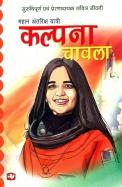 Mahan Anterish Yatri: Kalapna Chawala