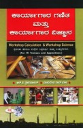 Karyagara Ganitha Mathu Karyagara Vignana For Iti Trainees & Apprentices