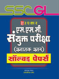 Ssc Samyukta Snathak Stariya Pariksha 1 & 2 Solved Papers : Code No. 597