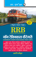 RRBNon-Technical (Commercial/T.A./Goods Guards etc.) Exam Guide (Centralised)