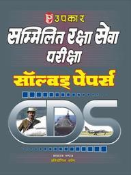 C.d.s. Pariksha Solved Papers