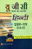 UGC NET/JRF/SLET HINDI PRASHNA PATRA 2 and 3