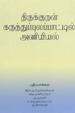 Thirukkural Karuththuppulappattil Aniyiyal