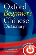 Oxford Beginners Chinese Dictionary : Colour Edition