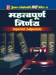 Mahathvapurn Nirnay : Code 1415