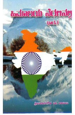 Himalaya Neralinalli Bharata