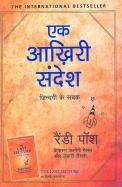 Ek Aakhiri Sandesh