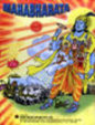 Mahabharata Three Volumes Amar Chitra Katha